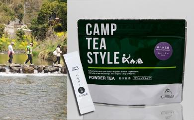 CAMP TEA STYLE(粉末緑茶)スティックタイプ 玉露(心)0.5g×20包 5袋セット
