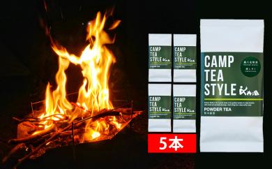 CAMP TEA STYLE(粉末緑茶) 煎茶(媛しずく)40g×5本セット