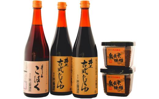 《井上醤油》しょうゆ彩り・味噌詰合せ [A2-5]