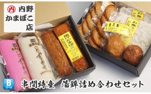 こだわりの味【串間特産 蒲鉾詰め合わせセットB】K-B2