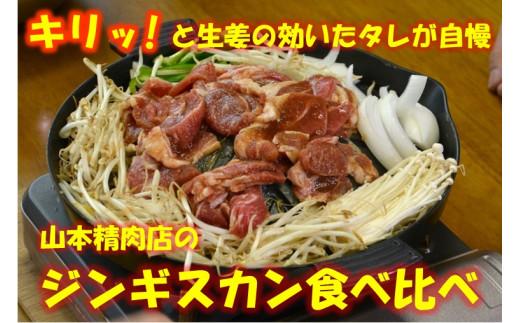 山本精肉店のジンギスカン食べ比べセット