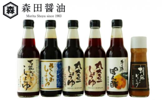 森田の本当においしい醤油を厳選したセット [A2-8]