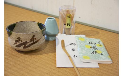 瀬戸の抹茶碗と茶の湯セット 織部