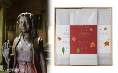 八女津媛神社創建1300年記念ラベルギフト大福茶 八女茶3本セット(桐箱入り)