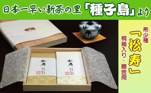 希少種【松寿】が、贈答用・桐箱に入ってのお届けになります。