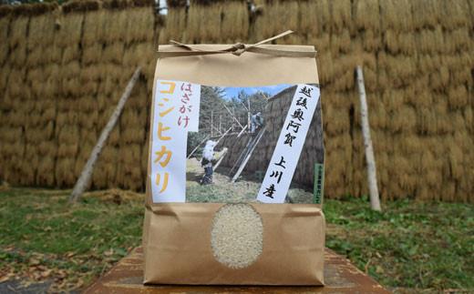 <令和元年米> 越後奥阿賀産はざがけ(天日干し)コシヒカリ 5kg