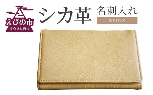 シカ革 名刺入れ(ベージュ) 7.5cm×11cm×1cm