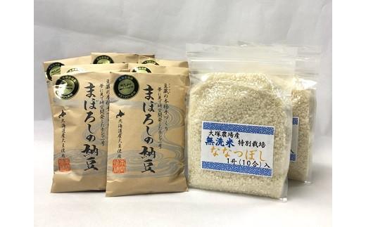 【令和2年産 先行受付】1-94 特別栽培米ななつぼし無洗米とまぼろしの納豆セット