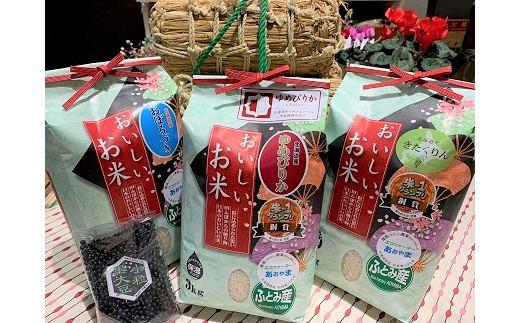 【令和2年産】1.5-2 お米食べ比べ9kg「ゆめぴりか・おぼろづき・きたくりん」+小粒黒大豆セット