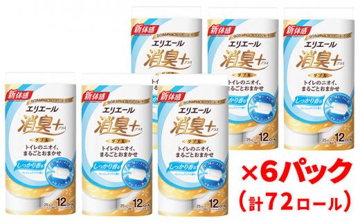 [№5665-0667]エリエール消臭+トイレットティシュー12R(ダブル25m)×6パック(計72ロール)しっかり香る フレッシュクリアの香り