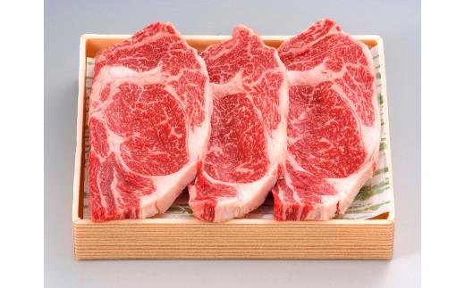 熊本 和牛 あか牛 ロースステーキ 約180g×3枚