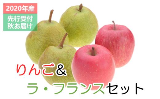 【先行受付】りんご&ラ・フランスセット_R2年産_11月中旬頃からお届け_各1.8kg