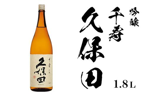 久保田 千寿1.8L(吟醸)