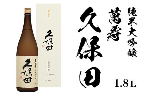 久保田 萬寿1.8L(純米大吟醸)