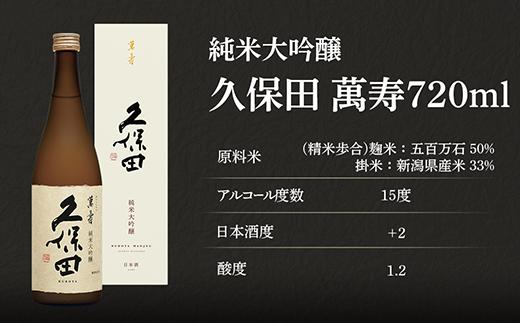 久保田 萬寿720ml(純米大吟醸)