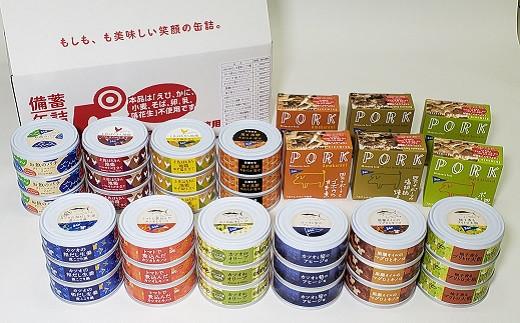 [1301]▼備えを贈る。家庭用備蓄ギフト:グルメ缶詰バラエティー36缶セット