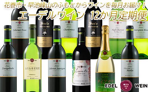 特別限定醸造ワインを毎月お届け!エーデルワイン 12か月定期便 720ml×1本毎月お届け 【629】