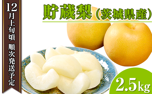 11-8茨城県産「貯蔵梨」2.5kg