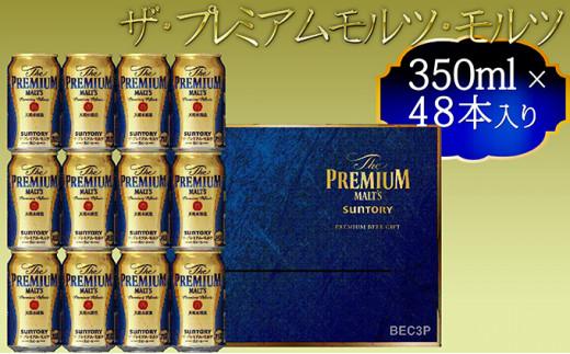 サントリー ザ・プレミアム・モルツギフト350ml×48本入