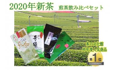 八女新茶★星野煎茶4種飲み比べセット【2020年5月上旬頃発送開始】