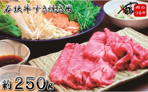 [A-2206] 若狭牛とろけるすき焼き 250g スタミナUP!健康長寿!