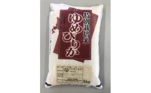 特別栽培米ゆめぴりか白米5kg×4ヵ月(定期便)