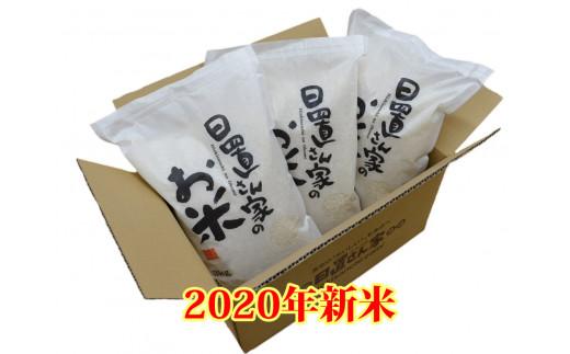 20-155.【2020年新米】米農家 日置さん家のお米(ミルキークイーン)無洗米