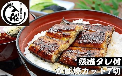 炭火焼き一筋126年「うなぎの入船」かば焼7切カット (熟成たれ付)<1.5-63>