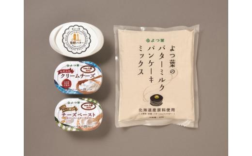 【Y07】よつ葉(パンケーキミックスと乳製品の詰合せ)