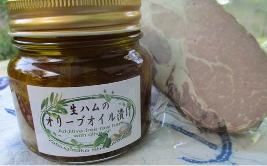 [№5887-1008]八ヶ岳食工房 生ハムのオリーブオイル漬け&生食ベーコンセット