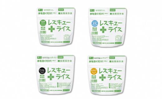 [№5220-0029]岡山県産レスキューライス(7年保存アルファ化米)6食入