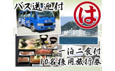 まるは食堂旅館 南知多豊浜本店 バス送迎付一泊二食付10名様用旅行券