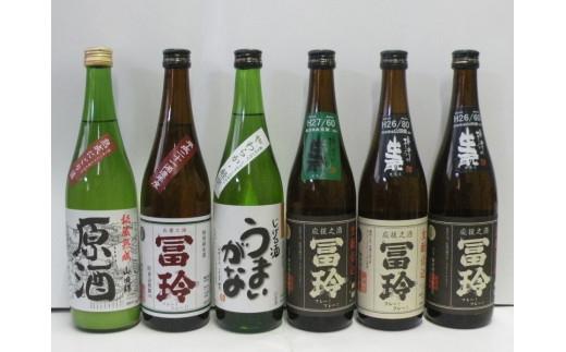 【新型コロナ対策】支援20-11 鳥取県の美味しい酒 日本酒 6本セット