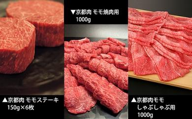 京都肉ステーキ&焼肉&しゃぶしゃぶ用<銀閣寺大西>