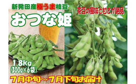 C22【数量限定!】新発田産枝豆 おつな姫 1.8kg