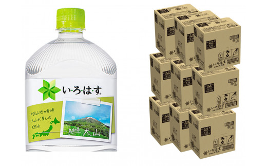 【新型コロナ対策】支援20-24 大山天然水2Lセット (9箱)