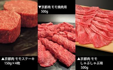 【3回定期便】京都肉ステーキ&焼肉&しゃぶしゃぶ<銀閣寺大西>