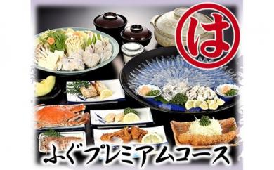 まるは食堂旅館 南知多豊浜本店 ふぐプレミアムコースペアお食事券