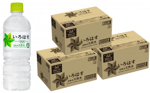 【新型コロナ対策】支援20-25 大山天然水555mlセット (3箱)