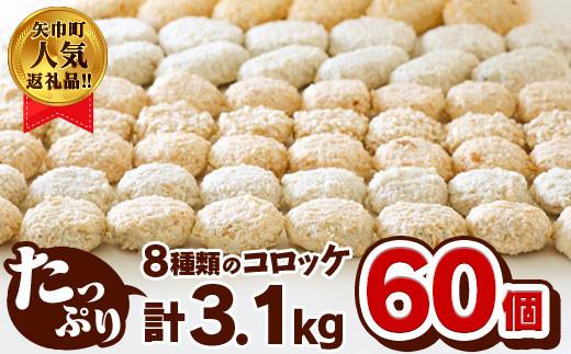 コロッケ8種詰合せたっぷり60個!合計約3.1kg!