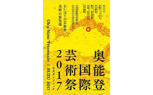 【A202】奥能登国際芸術祭2020 公式ガイドブック