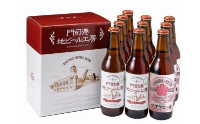 MB02-16 門司港地ビール工房 飲み比べ10本セット
