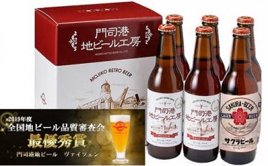 MB01-10 門司港地ビール工房 飲み比べ6本セット