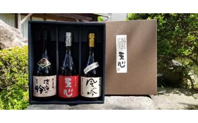 MZ03-22 溝上酒造 日本酒セット②(720ml×3本)