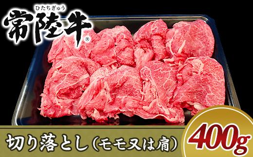 19-01黒毛和牛【常陸牛】切り落とし400g(モモ又は肩)