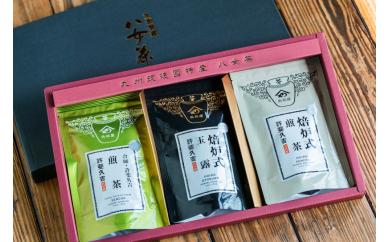 【ギフト用】日本茶 緑茶<八女茶TB>許斐本家 焙炉式玉露・煎茶と特上煎茶ティーバッグ3本セット