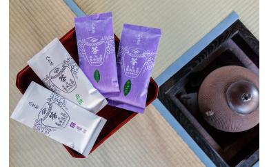 【自宅用日本茶 緑茶】<八女茶>許斐本家 玉露白折・かぶせ他 飲み比べ徳用セット