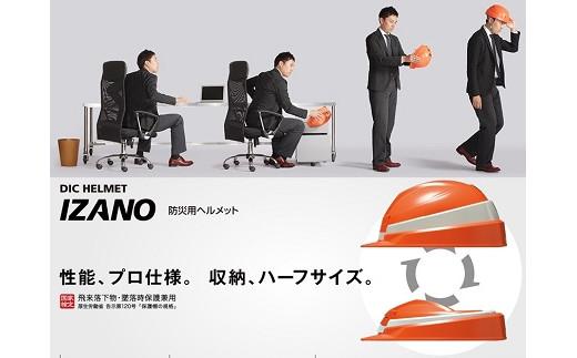 折り畳み式で持ち運びもラクラク!防災用ヘルメット「IZANO」1個