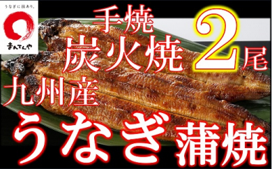 FY07-13 九州産手焼き炭火うなぎ蒲焼2尾(1尾あたり120~149g)