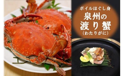 P0002.老舗料理屋がお届けする「大阪泉州渡り蟹」(ボイルほぐし身)